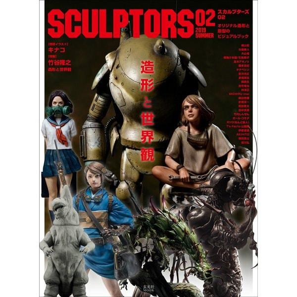 SCULPTORS02 スカルプターズ02 [ムックその他]
