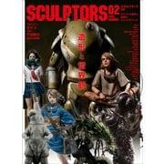 SCULPTORS(スカルプターズ) 2 (2019SUMM-オリジナル造形と原型のビジュアルブック(玄光社MOOK) [ムックその他]