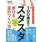 足の専門医が教える100歳までスタスタ歩ける足のつくり方 [単行本]