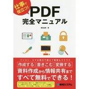 無料で作る・書きこむ・変換する!仕事で役立つ PDF完全マニュアル [単行本]