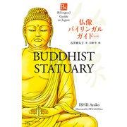 仏像バイリンガルガイド 改訂版-Buddhist Statuary Second Edition(バイリンガルガイド) [単行本]