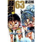 弱虫ペダル 63 少年チャンピオン・コミックス [コミック]