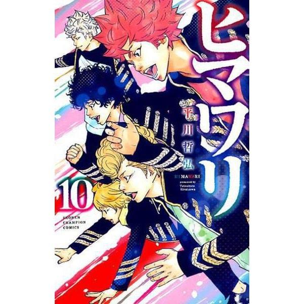 ヒマワリ 10 少年チャンピオン・コミックス [コミック]