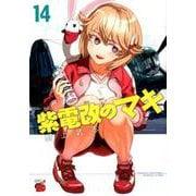 紫電改のマキ 14 チャンピオンREDコミックス [コミック]