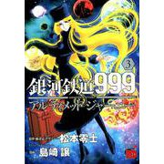 銀河鉄道999ANOTHERSTORYアルティメットジャーニー 3 チャンピオンREDコミックス [コミック]