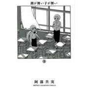 潮が舞い子が舞い 1 少年チャンピオン・コミックス・エクストラ [コミック]