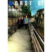 WORST 7 少年チャンピオン・コミックス・エクストラ [コミック]