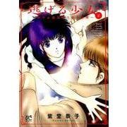 逃げる少女 ~ルウム復活暦1002年~ 2 ボニータ・コミックス [コミック]