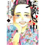 写楽心中 少女の春画は江戸に咲く 1 ボニータ・コミックス [コミック]