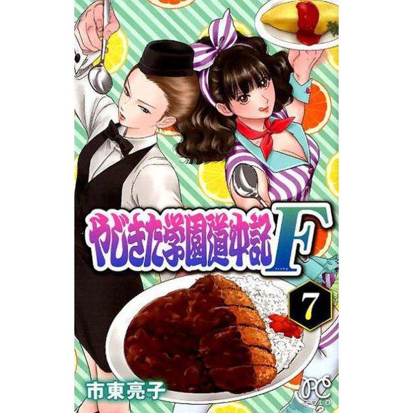 やじきた学園道中記F 7 プリンセス・コミックス [コミック]