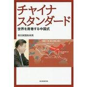 チャイナスタンダード―世界を席巻する中国式 [単行本]