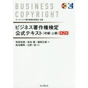 ビジネス著作権検定公式テキスト 初級・上級 第2版 [単行本]