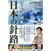 リーダー国家 日本の針路 [単行本]