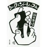 ウィークエンド・シャッフル 改版 (角川文庫) [文庫]