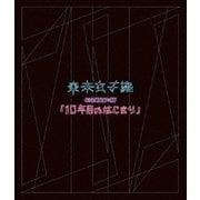 東京女子流 CONCERT*07 「10年目のはじまり」