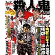 まんが日本の殺人鬼たち(コアコミックス 576) [コミック]