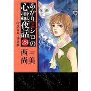 あかりとシロの心霊夜話 28(LGAコミックス) [コミック]