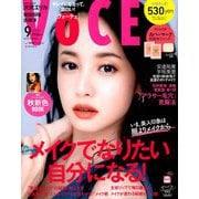 付録なし版VOCE 2019年 09月号 [雑誌]