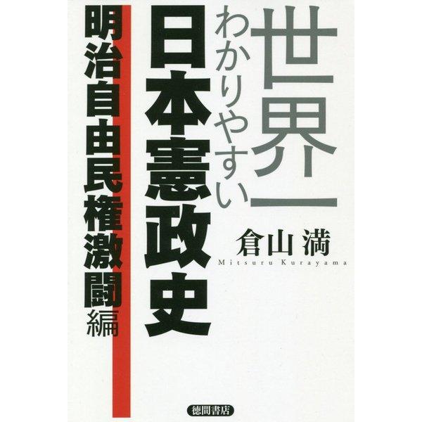 世界一わかりやすい日本憲政史 明治自由民権激闘編 [単行本]