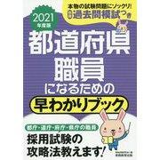 都道府県職員になるための早わかりブック〈2021年度版〉 [単行本]