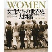 WOMEN 女性たちの世界史大図鑑 [単行本]