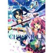 恋姫 夢想:The Art of KOIHIME MUSOU -CHRONICLE- [単行本]
