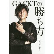 GACKTの勝ち方 [単行本]
