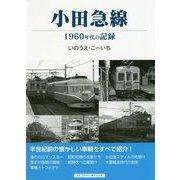 小田急線―1960年代の記録 [単行本]