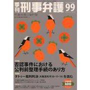 季刊刑事弁護 NO.99 [単行本]