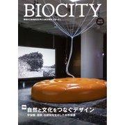 BIOCITY No.79 特集 自然と文化をつなぐデザイン [単行本]