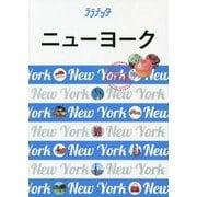 ニューヨーク(ララチッタ―アメリカ〈01〉) [単行本]