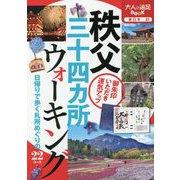 秩父三十四カ所ウォーキング(大人の遠足BOOK―東日本〈21〉) [単行本]