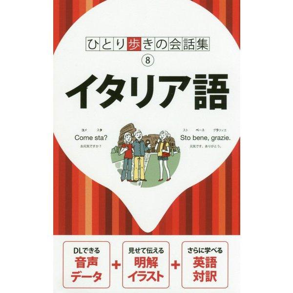イタリア語(ひとり歩きの会話集) [単行本]