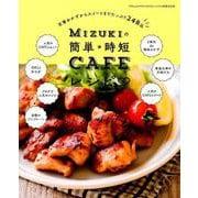 Mizukiの簡単*時短CAFEレシピ-定番おかずからスイーツまでたっぷり248品(扶桑社ムック) [ムックその他]