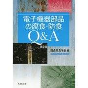電子機器部品の腐食・防食Q&A 第2版 [単行本]