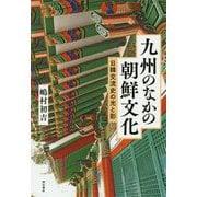 九州のなかの朝鮮文化―日韓交流史の光と影 [単行本]