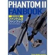 航空自衛隊ファントム2ファンブック-F-4EJ/EJ(改)RF-4E/EJ [単行本]