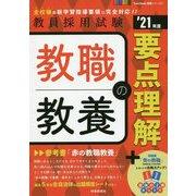 教職教養の要点理解(2021年度版 Twin Books完成シリーズ1) [全集叢書]