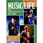 MUSIC LIFE 1990年代のビートルズ (シンコー・ミュージックMOOK) [ムックその他]