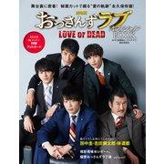 劇場版おっさんずラブ~LOVE or DEAD~ オフィシャルブック [単行本]
