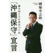 「沖縄保守」宣言-壁の向こうに友をつくれ [単行本]