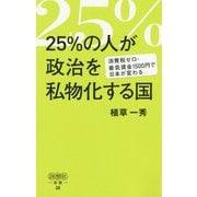 25%の人が政治を私物化する国-消費税ゼロ・最低賃金1500円で日本が変わる(詩想社新書 28) [新書]