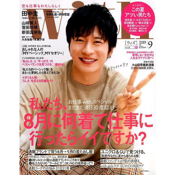 with (ウィズ) 2019年 09月号 [雑誌]