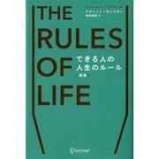 できる人の人生のルール 新版 [単行本]