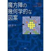魔方陣の幾何学的な図案 [単行本]