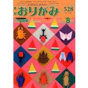 おりがみ 528号-月刊 [単行本]
