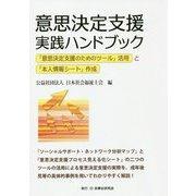 意思決定支援実践ハンドブック―「意思決定支援のためのツール」活用と「本人情報シート」作成 [単行本]