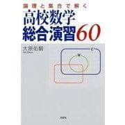 論理と集合で解く高校数学総合演習60 [単行本]
