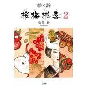 桜梅桃李 2-絵×詩 [単行本]