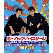 ビー・バップ・ハイスクール 高校与太郎 Blu-ray COLLECTION